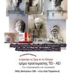 TEI-AEI-2012-13