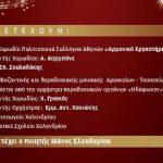 ΠΡΟΣΚΛΗΣΗ ΧΡΙΣΤΟΥΓΕΝΝΩΝ2