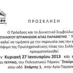 25-01-2013 07;10;40PM