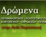 kontopeuko-Αντίγραφο