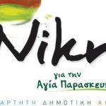 NIKHsima