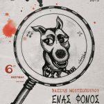 AFISA Fonos 2013