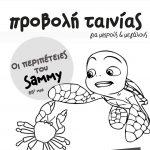 αφισα προβολη oi περιπετειες του sammy