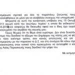 Κονταξης-Μουστογιαννης β