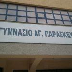 3o gymnasio