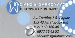 sarkoulas card