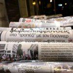 εφημερίδεςςς