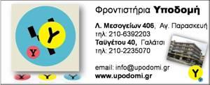 Ypodomi2 mesa
