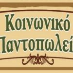 koinoniko_padopoleio-542x307