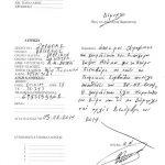 αίτηση Ζορμπά για γνωμάτευση Μπάκα