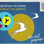 υποδομή - υποτροφίες ΟΕΦΕ