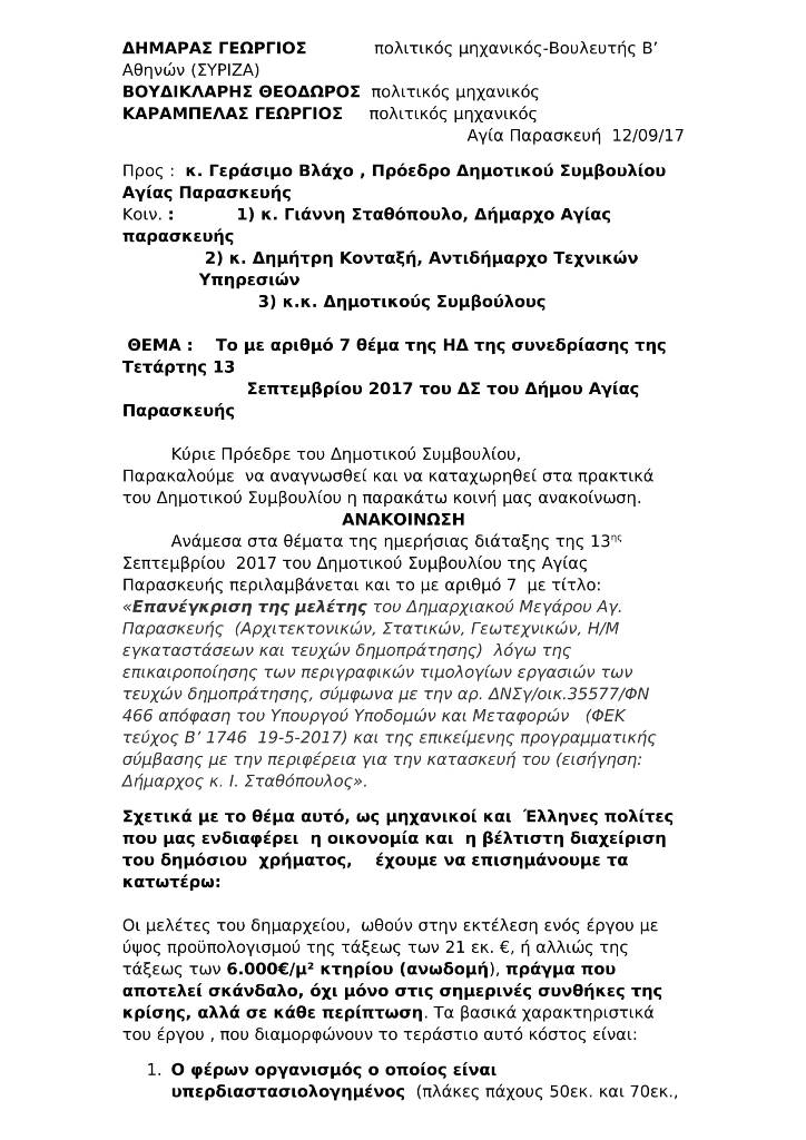 ΕΠΙΣΤΟΛΗ ΔΗΜΑΡΑ - ΒΟΥΔΙΚΛΑΡΗ - ΚΑΡΑΜΠΕΛΑ ΓΙΑ ΤΟ ΔΗΜΑΡΧΕΙΟ 13-9-17-1
