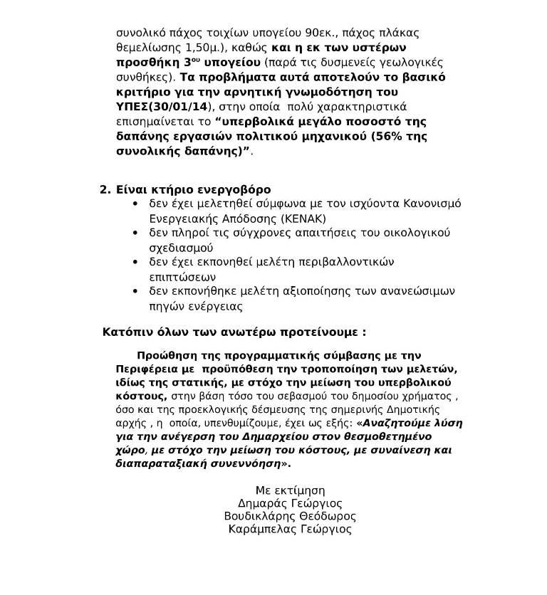 ΕΠΙΣΤΟΛΗ ΔΗΜΑΡΑ - ΒΟΥΔΙΚΛΑΡΗ - ΚΑΡΑΜΠΕΛΑ ΓΙΑ ΤΟ ΔΗΜΑΡΧΕΙΟ 13-9-17-2