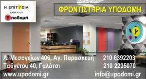 Ypodomi office inner